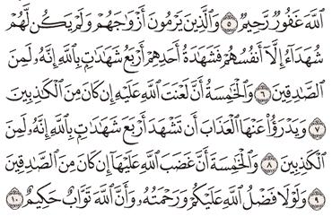 Tafsir Surat An-Nur Ayat 6, 7, 8, 9, 10
