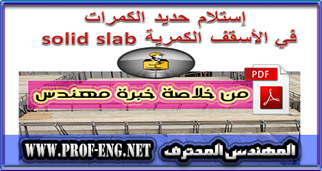 استلام حديد الكمرات (الجسور) في الاسقف الكمرية السوليد اسلاب - PDF - Solid Slab