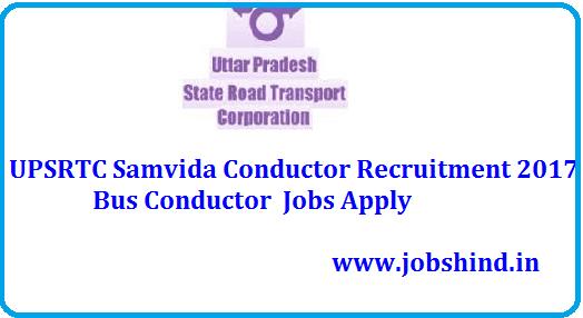 UPSRTC Samvida Conductor Recruitment 2017