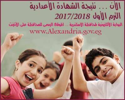 الان نتيجة الشهادة الاعدادية محافظة الاسكندرية الترم الأول 2018 برقم الجلوس