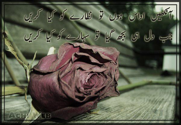 Nonlinear – Top Five Pyar Quotes In Urdu