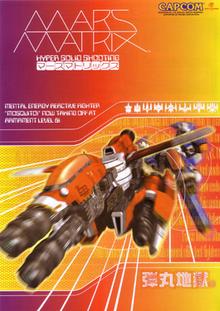 Mars Matrix ( Arcade )