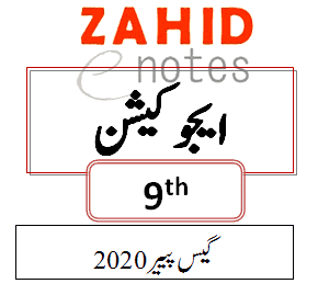 9th class education guess paper 2020 pdf