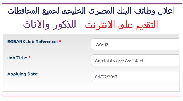 وظائف البنك المصرى الخليجى بجميع المحافظات للجنسين ومختلف التخصصات - التقديم على الانترنت