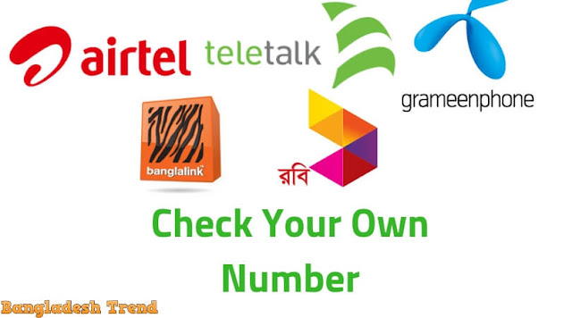 Check Your Own GP, Banglalink, Robi, Airtel, Teletalk Mobile Number
