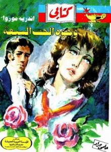 رواية وجوه الحب السبعة أندريه