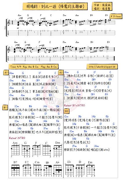 胡鴻鈞:到此一遊(䧏魔的主題曲)ukulele chord譜