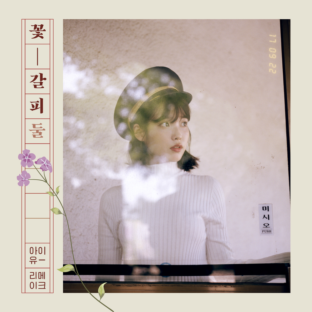 Mini Album IU Kkot Galpi 2 Flower Bookmark MP3