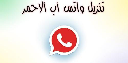 تحميل واتس اب بلس الاحمر اخر اصدار WhatsApp Plus Red 2019 بإعدادات خرافية