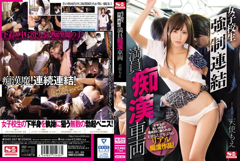 School Girls Strong system, Communication Yui Packed Molester Vehicle Angel Moe [SNIS-887 Moe Amatsuka]