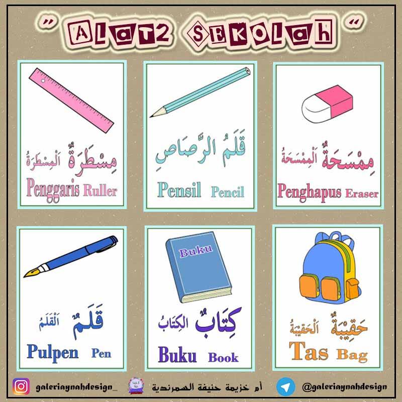 1 Alat Alat Sekolah Mufrodat أخوات السمرندية