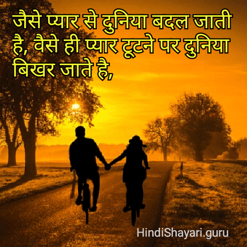 Start Life Status in Hindi with Quotes images Download Feeling Desi