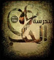 غتصاب سائق (قصة واقعية) - قصص مغربية وعالمية