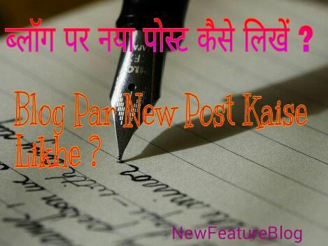 blog-banane-ke-baad-new-post-kaise-likhe-aur-publish-kare