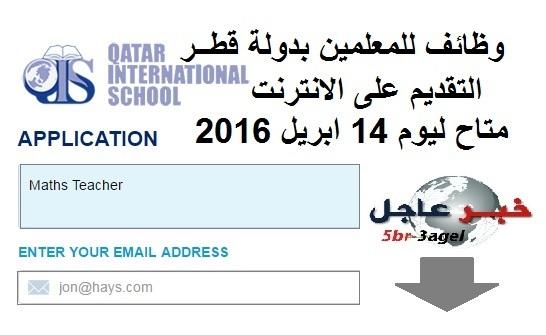 وظائف للمعلمين بدولة قطر لمختلف التخصصات والتقديم على الانترنت ليوم 14 ابريل 2016