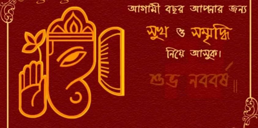 Pohela Boishakh Sms 2019 Shuvo Noboborsho 1426