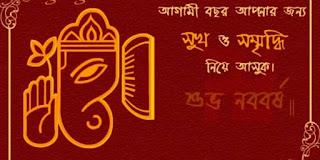 Bengali new year wishes in bengali language
