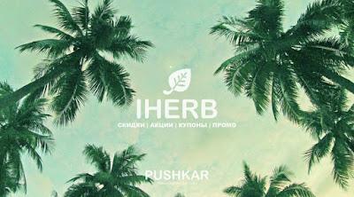 iherb-айхерб-pushkar-journal