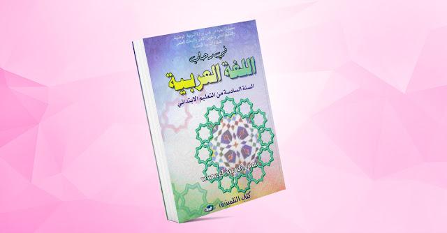 في رحاب اللغة العربية للمستوى السادس