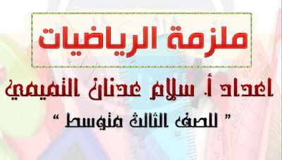 ملزمة الرياضيات للصف الثالث المتوسط للأستاذ سلام عدنان الدليمي 2018