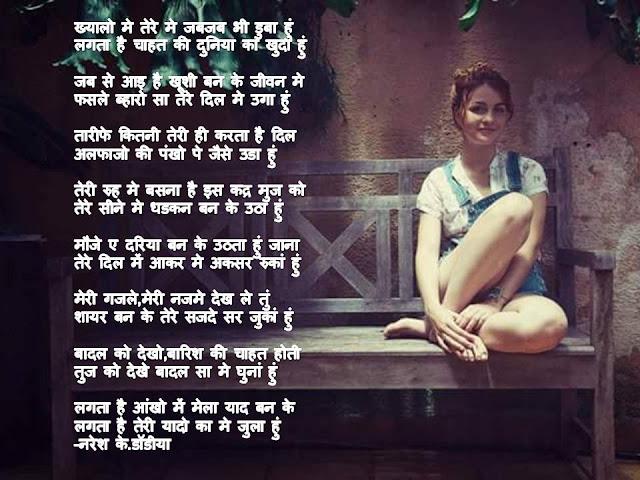 लगता है चाहत की दुनिया का खुदा हुं Hindi Gazal By Naresh K. Dodia
