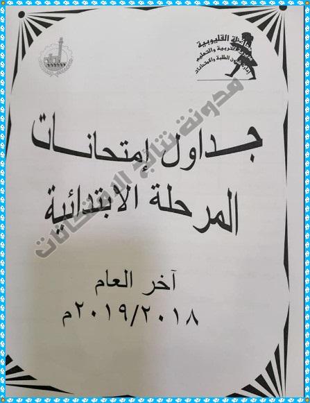 جداول امتحانات الابتدائيه اخر العام 2019 بمحافظة القليوبية - سنوات النقل والشهادة