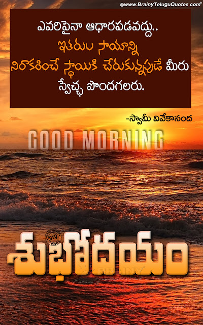 swami vivekananda quotes in telugu, good morning motivational sayings in telugu, swami vivekananda daily inspirational quotes