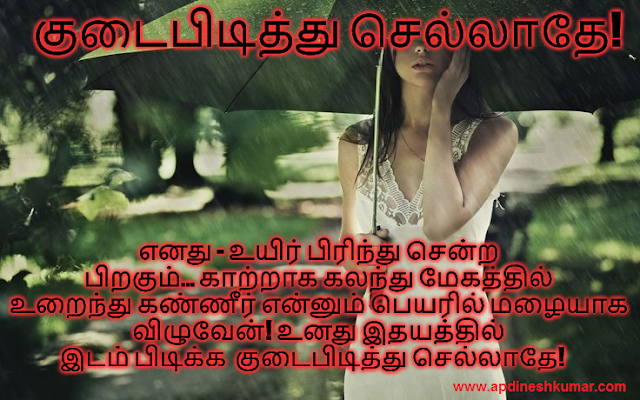mazhai tamil kavithai