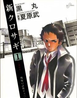 Shin Kurosagi - Con Diệc Đen