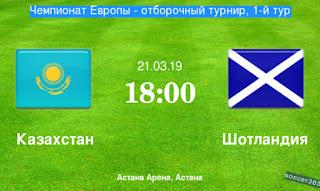 Казахстан – Шотландия  смотреть онлайн бесплатно 21 марта 2019 прямая трансляция в 18:00 МСК.