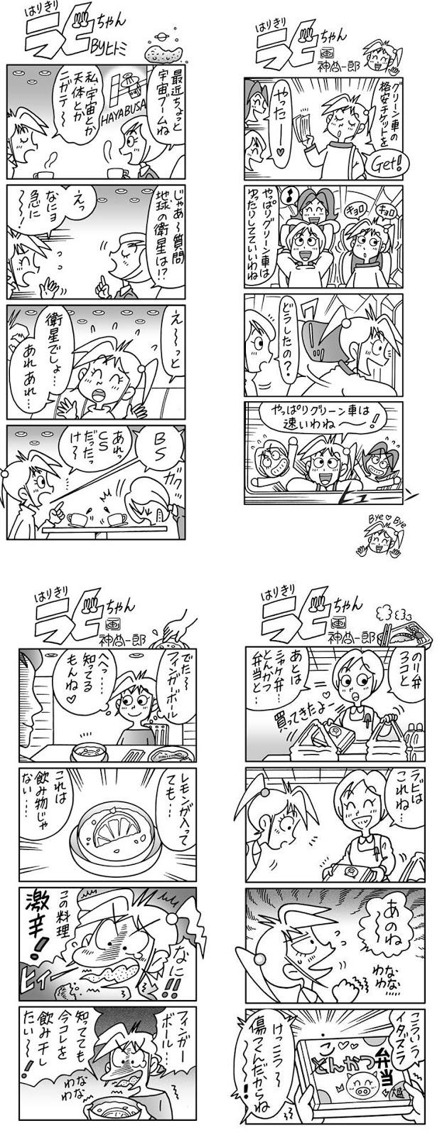 神谷一郎、イラスト制作、イラストレーター、漫画家、4コマ漫画