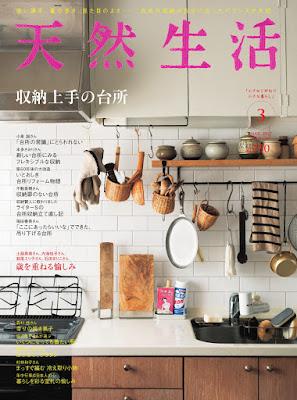 [雑誌] 天然生活 2017年03月号 [Tennen Seikatsu 2017-03] Raw Download