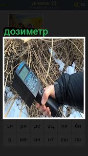 измерение поверхности сена прибором дозиметр