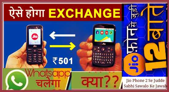 Reliance Jio Phone 2 Se Judi 10 Important Baate