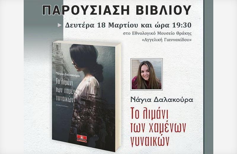 Αλεξανδρούπολη: Παρουσίαση του βιβλίου της Νάγιας Δαλακούρα «Το λιμάνι των χαμένων γυναικών»