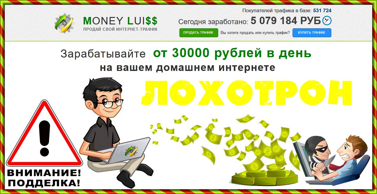 MONEY LUI$$, MONEY LUISS Отзывы