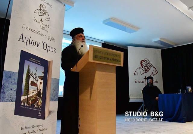 Ο Σεβασμιώτατος Μητροπολίτης Αργολίδας Νεκτάριος παρουσιάζει το βιβλίο του στα Γιαννιτσά