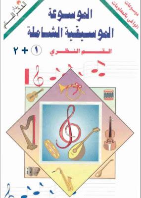 تحميل كتاب الموسوعة الموسيقية الشاملة pdf الجزء الأول و الثاني | تنزيل الكتب مجانا