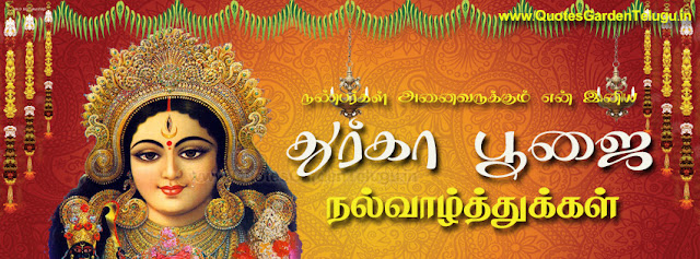 Durgashtami dussehra greetings fb cover picks in tamil