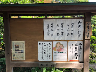 六月の行事(平成30年)