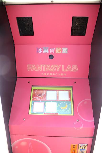 台北 FANTASY LAB冰菓實驗室