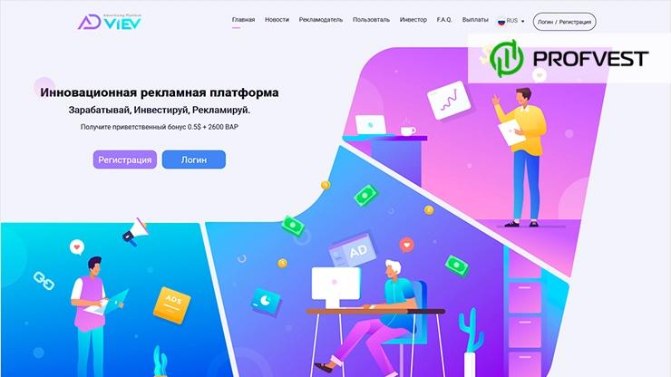 Adviev обзор и отзывы HYIP-проекта