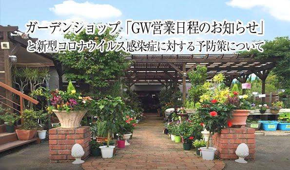 「ガーデンショップ」GW期間の営業について