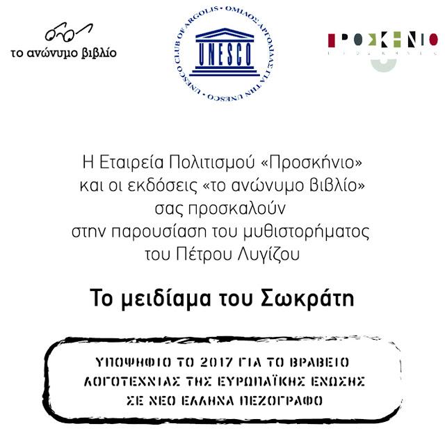 ''Το μειδίαμα του Σωκράτη'' του Πέτρου Λυγίζου παρουσιάζεται στην Αττική
