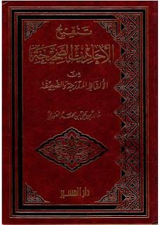 تحميل تنقيح الأحاديث الصحيحة من الألفاظ المدرجة و الضعيفة - خالد بن علي العنبري pdf
