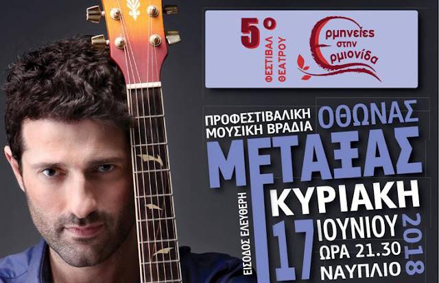 Προφεστιβαλική Εκδήλωση του επετειακού 5ου Φεστιβάλ Θεάτρου «Ερμηνείες στην Ερμιονίδα» στο Ναύπλιο