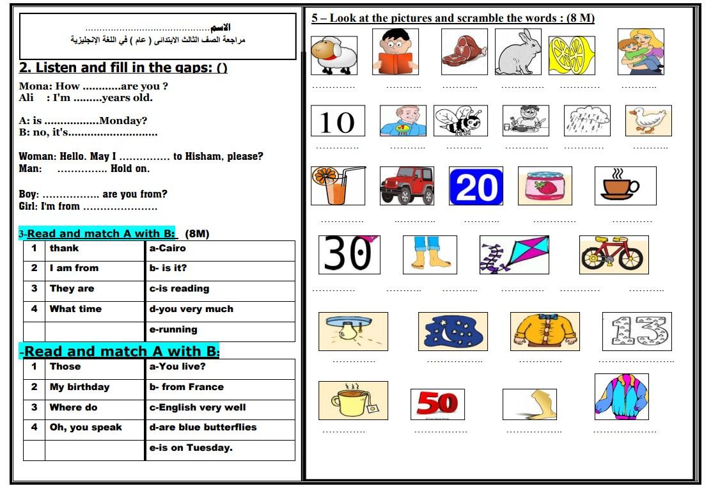 مراجعة ليلة امتحان الصف الثالث الابتدائى فى اللغة الانجليزية , الملخص فى ورقتين