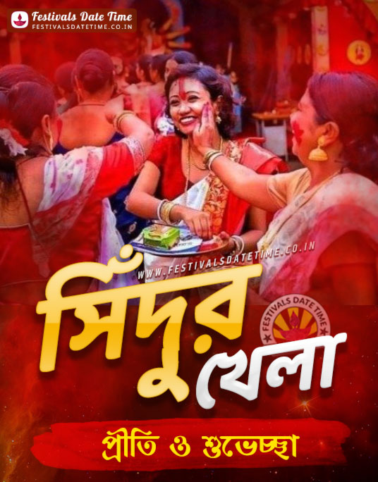 Sindur Khela Bengali Durga Puja Wallpaper