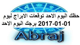 حظك اليوم الاحد توقعات الابراج ليوم 01-01-2017 برجك اليوم الاحد