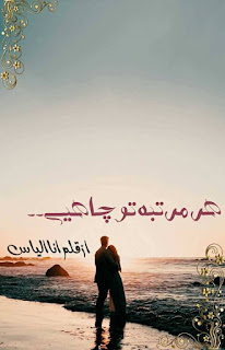 Hr Martba Tu Chaheay Novel Episode 18 By Ana Ilyas Free Download
